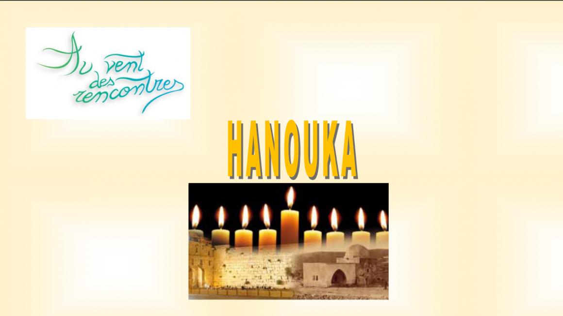 Image de l'invitation à la fête d'Hanouka